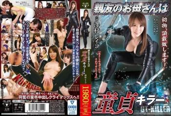 VEC-199 - Sawamura Reiko - My Best Friend's Mom Is A Virgin Hunter