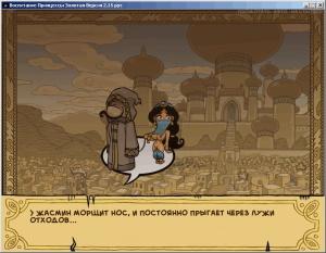 Akabur - Princess Trainer Gold Edition 2.15 [Russian Full Version]