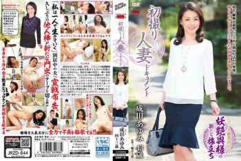 [JRZD-644] Narita Ayumi - First Time Shots Documentary Of A Married Woman