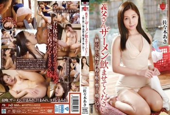 Dear Father-In-Law, Please Let Me Drink Your Cum This Lonely Bride Will Suck And Slurp Cock All The Way Down Her Throat Aki Sasaki