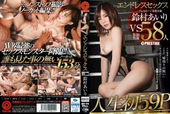 ABP-415 - 鈴村あいり - エンドレスセックス