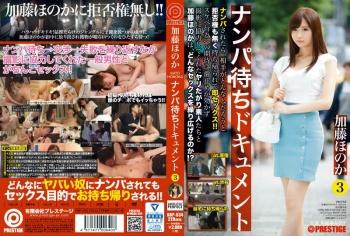 [ABP-534] Katou Honoka - A Picking Up Girls Documentary 3