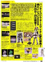 Tamashii Nation 2009 Saint Cloth Myth Plate Addovr4F