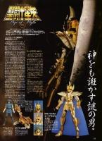 Sea Dragon Kanon Scale AbezJXEi