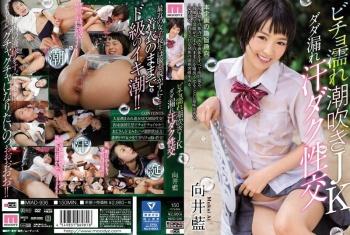 MIAD-936 - Mukai Ai - Dripping, Sweaty Sex With A Squirting Schoolgirl Ai Mukai