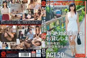 CHN-093 - 藤井有彩 - 新・絶対的美少女、お貸しします。 ACT.50 藤井有彩