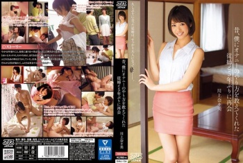 [DVAJ-136] Kawakami Nanami - I Met The Girl Cousin Who Taught Me How To Jerk Off Again For The First Time In 5 Years