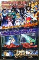 [PS3] Saint Seiya : Brave Soldier (Novembre 2013) AdfL6ecq
