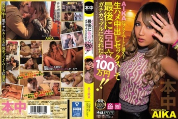 HND-330 - AIKA - Undercover In AIKA's House! We Give Her The Creampie Before Telling Her What's Really Up 1,000,000 Yen If They Become A Real Couple!!