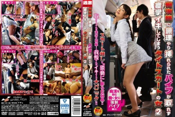 NHDTA-926 - Unknown - Girl In A Tight Skirt Has A Vibrator Shoved Insider Her By A Molester And Shakes While She Cums 2