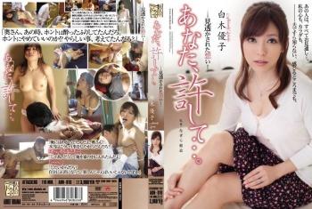 ADN-010 - Shiraki Yuko - Darling, Forgive Me... Transparent Feelings Yuko Shiraki