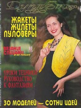 рукоделие журнал по вязанию дуплет