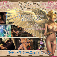 [FLASH]Sexual Fantasy Kingdom vol. 1: GALAXY EDITION