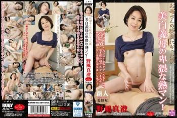 ANB-102 - 野風真澄 - お母さんの玩具になった僕 美白義母の卑猥な熟マン