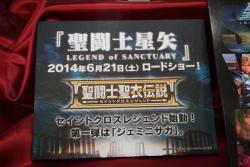 [Comentários] Tamashii Nations Summer Collection 2014 - 10 & 11 de Maio A4aq1z3e