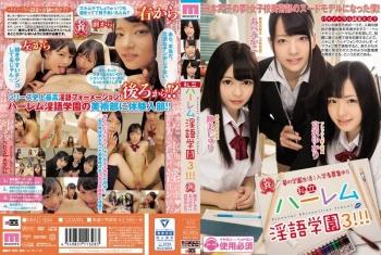 MIAD-994 - Abe Mikako, Atomi Shuri, Miyazawa Yukari - Private Harem Dirty Talk Academy 3!!!