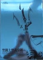 Sea Emperor Poseidon AdoFiGJT