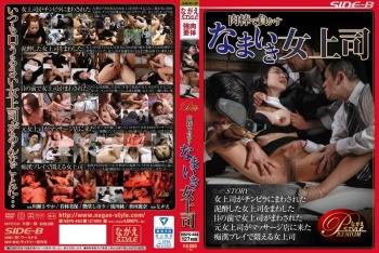 NSPS-484 - Endou Shihori, Kawase Sayaka, Rukawa Jun, Sayaka Kawase, Wakabayashi Miho - Cocky Female Boss Needs Her Ass Kicked By Dicks