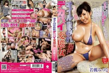 GVG-394 - Wakatsuki Mizuna - Perverted Girl With Huge Tits Covered In Oil, Mizuna Wakatsuki