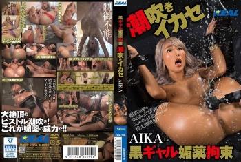 XRW-266 - AIKA - 黒ギャル媚薬拘束潮吹きイカセ AIKA
