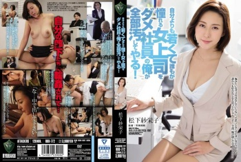 RBD-772 - Matsushita Saeko - My Female Boss Is Even Younger Than Me And Everybody Loves Her - I'm Her Worst Employee And Yet I'm The One Fucking Her!