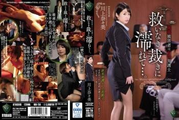 RBD-756 - Kawakami Nanami - Female Lawyer Becomes A Rape Victim - No Help, No Hope...