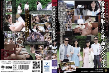 [AVOP-267] Unknown - Your Desire, Will Come True - His Wife Netora Are Planning Special