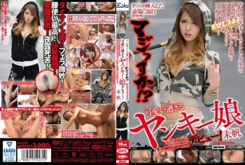 EIKI-024 - Tohno Miho - She Gets Teary Eyes The Instant You Shove In Your Cock Are You Serious!? A Cute And Delinquent Girl Makes Her AV Debut! This Scary Bitch Becomes A Sweet Little Girl When She Has Sex With Dirty Old Men [With Oil Massage Action Too] Miho