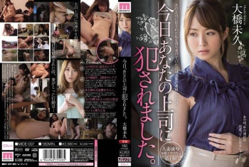[MIDE-007] Ohashi Miku - Today I Was Raped by Your Boss