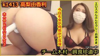 Go Hunting!--- Yukari Takahashi