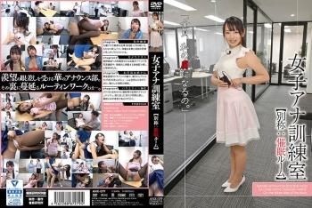 ANX-079 - Misaki Kanna - Female News Anchor Training Room [AKA: Hypnotism Room]