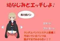 [Hentai RPG] 幼なじみとエッチしよ♪