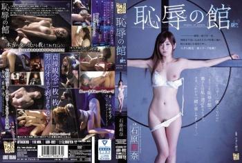 ADN-092 - Ishihara Rina - Disgrace Towers