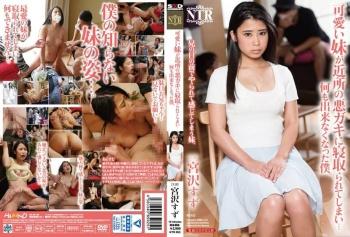 NTR-053 - 宮沢すず - 可愛い妹が近所の悪ガキに寝取られてしまい…何も出来なくなった僕。 宮沢すず