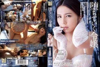 ADN-052 - 小口田桂子 - 堕ちていく令嬢 小口田桂子