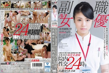 SDSI-047 - Manabe Yuuki - Real Nurse Working At The Cranial Nerve Ward Of A General Hospital In Kyoto For 5 Years - 25-Year-Old Yuki Manabe - She Likes To Have A Nice Thick Cock Inside Her Sensitive Pussy For Her Whole Shift! Hospital Sex At Midnight