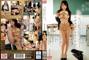 [SNIS-500] Misato Arisa - When I Take My Clothes Off... A Perverted Female Teacher Who Who Has An S&M Obsession