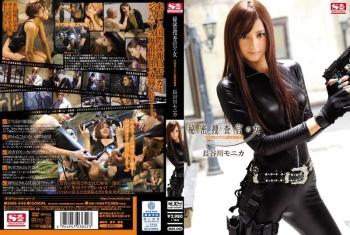SNIS-548 - 長谷川モニカ - 秘密捜査官の女 性開発された国際諜報員