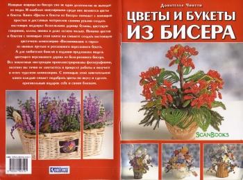 Автор: Донателла Чиотти Все пошаговые инструкции проиллюстрированы фотографиями.  С помощью этой замечательной книги...