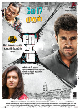 Neram 2013 Watch Full Malayalam Movie Online