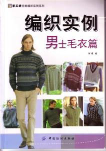 image hostМужские вязаные модели-свитеры,жилеты,кардиганы ,журнал