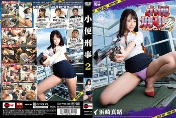 Piss Detective 2 Mao Hamasaki