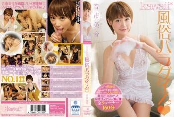 [KAWD-682] Oichi Mio - Kawaii* Brothel Paradise