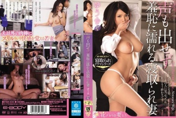 EYAN-023 - Hodaka Yuuki - Cheating Wife Drowning So Deeply In Shame She Can't Make A Sound