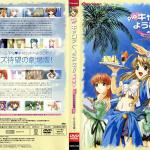 90) Pia Carrot e Youkoso!! Gekijouban: Sayaka no Koi Monogatari