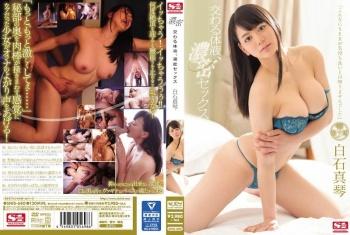SNIS-680 - Shiraishi Makoto - Mixed Body Fluids, Deep Sex