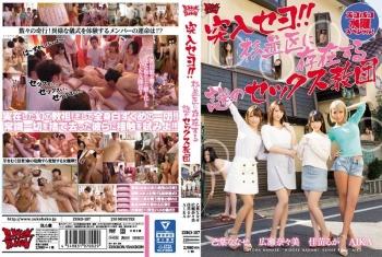 ZUKO-107 - AIKA, 広瀬奈々美, 佳苗るか, 乙葉ななせ - 突入セヨ!!杉並区に存在する謎のセックス教団