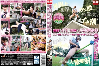 NHDTA-932 - Unknown - Couldn't Wait to Get Home & Peaked Outdoors: High School Girls So Turned On By Aphrodisiacs They Masturbate in Public Places! 3