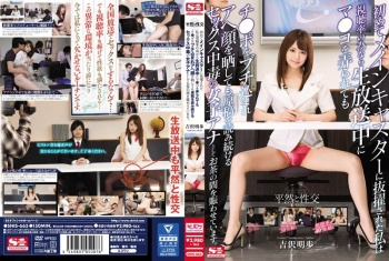 [SNIS-665] Yoshizawa Akiho - Nonchalant Sex - I Was Picked As A Main Case For The First Time So I'm Acting A Sex-Addict Female Anchor Who Reads Her Script While Having Her Pussy Fondled And Fucked With A Dick (All Live) All For The Sake Of Ratings!