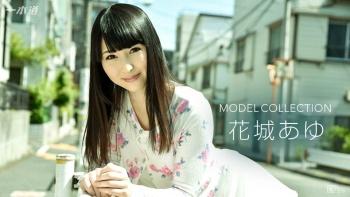モデルコレクション 花城あゆ